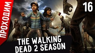 The Walking Dead: Season Two Ep.5 - Часть 16