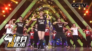 《健身动起来》民族风健身操教学 20181127 | CCTV体育
