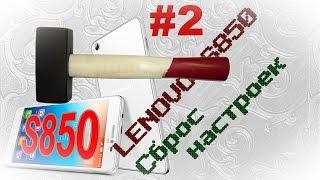 видео Hard reset Lenovo S850, Сброс Lenovo S850, сброс до заводских