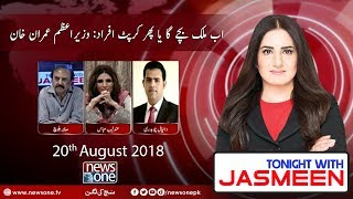Tonight with Jasmeen | 20-August-2018 | Daniyal Chaudhry | Andleeb Abbas | Sabir Baloch |