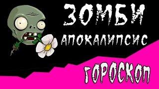 Гороскоп на зомби апокалипсис