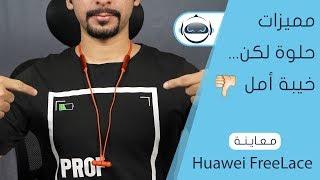 معاينة سماعة هواوي فري لايس - Huawei FreeLace