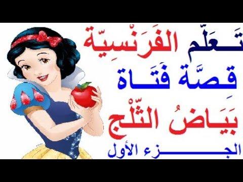 قصص رائعة باللغة الفرنسية مع الترجمة للغة العربية للأطفال و المبتدئين