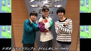 CBCラジオ「ナガオカ×スクランブル」2017/4/20さくらしめじ出演関連部分...