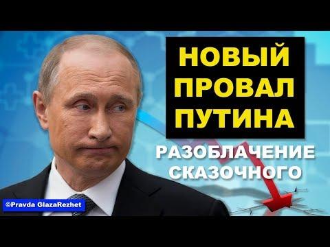 Новый провал Путина. Разоблачение сказочного лицемерия и лжи | Pravda GlazaRezhet