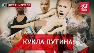 Вести Кремля. Сливки. Каждому россиянину по Путину (российская версия)