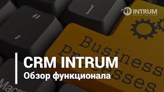 обзор функционала CRM системы INTRUM