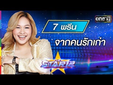 จากคนรักเก่า : พรีน รวิสรารัตน์ หมายเลข 7 | THE STAR 12 Week 1 | ช่อง one 31