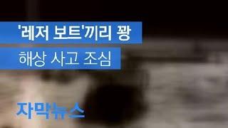 자막뉴스 '어선'끼리·'레저보트'끼리 '쾅'…해상 사고…