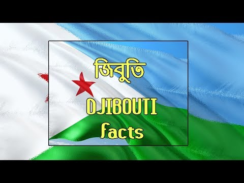 Interesting facts about Djibouti in Bengali