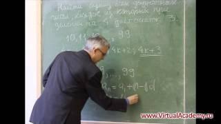 Арифметическая прогрессия - Пример решения задачи