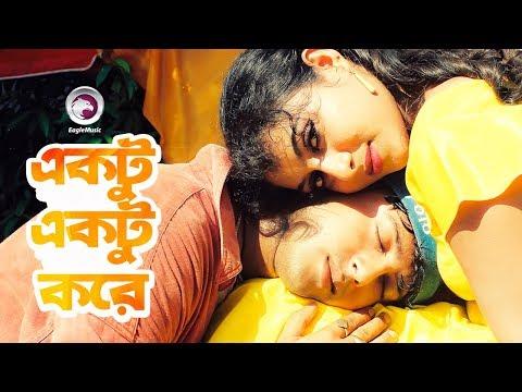 Ektu Ektu Kore | একটু একটু করে | Bangla Movie Song | Riaz | Shabnur | Monir Khan | Kanak Chapa