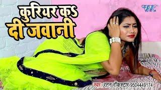 Ratan Rockstar का नया सबसे बड़ा हिट वीडियो सांग 2019 | Bhej Da Jawani Curior Se | Bhojpuri Song