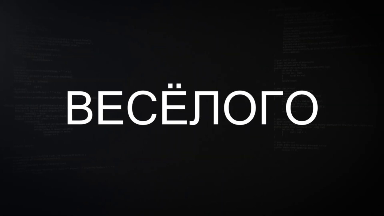 интро КВЧ