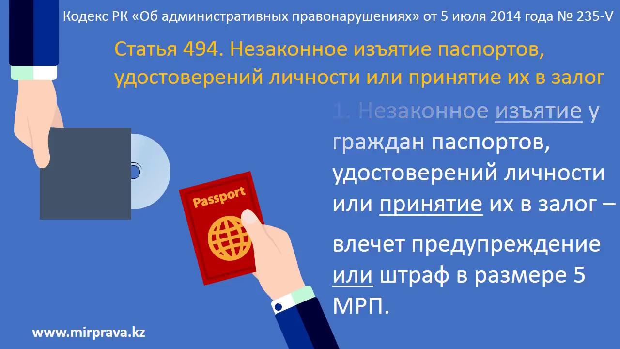 Правовой видеоролик Незаконное изъятие паспортов, удостоверений личности или принятие их в залог