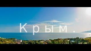 Клип Крым)