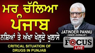 Prime Focus#224_Jatinder Pannu - Critical Situation Of Drugs In Punjab