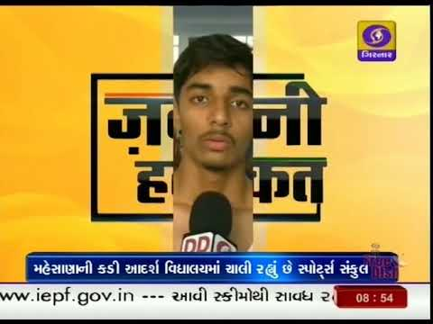 282 SPORT SCHOOL | MEHSANA | GROUND REPORT GUJARATI