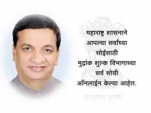 Maharashtra Government: Revenue Department