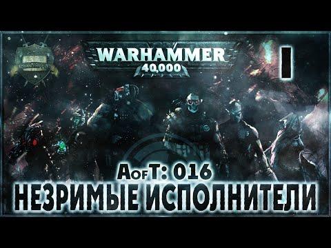 Империум: Незримые Исполнители {16} - Liber: Incipiens [AofT - 16] Warhammer 40000