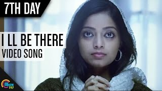 I ll be There For You- 7th day | Prithviraj | Janani Iyer| Tovinto Thomas| Full Song HD VIdeo