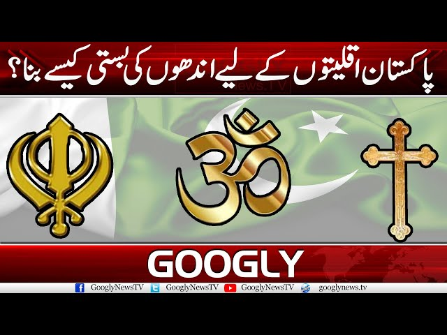 Pakistan Aqliaton Kai Liye Andhon Ki Basti Kaisay Bana? | Googly News TV