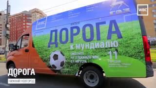Фильм о Нижнем Новгороде в рамках проекта «Дорога к Мундиалю»