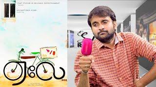 AELAY Review | Samuthirakani | Halitha Shameem | Selfie Review