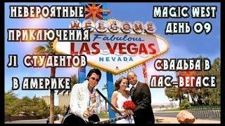 Поездка по Западу США. Свадьба в Лас-Вегасе