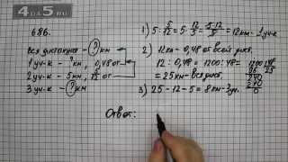 Упражнение 686. Математика 6 класс Виленкин Н.Я.