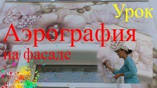 Аэрография на стене фасада Ижевск Сарапул   Художник Наталья Боброва