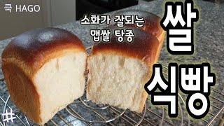 소화가 잘 되는 탕종 쌀식빵