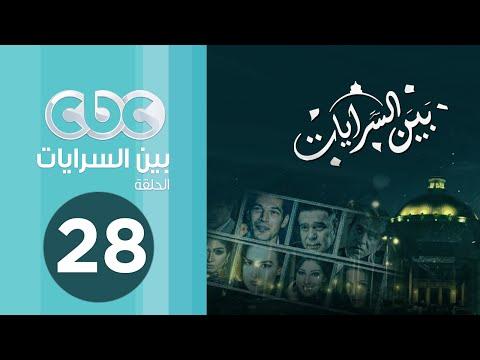 مسلسل بين السرايا الحلقة 28 كاملة HD 720p / مشاهدة اون لاين