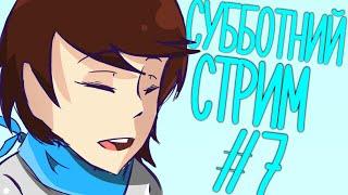 St. ТОТ САМЫЙ СУББОТНИЙ СТРИМ #7 (КОШМАРНЫЕ ДНИ!)