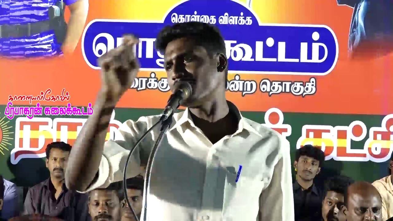 Download புதுகை.பெ.மு.ஈஸ்வரன் எழுச்சியுரை   Naamtamilar katchi Eswaran Speech at Karaikkudi