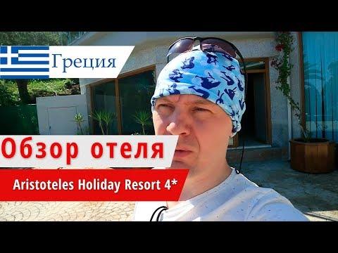 Обзор отеля Aristoteles Holiday Resort 4* (Аристотелес Холидэй Резорт), Греция, Халкидики. 2018