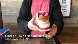 New Balance 574 Beige Blue