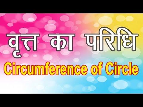 circumference(वृत्त का परिधि)