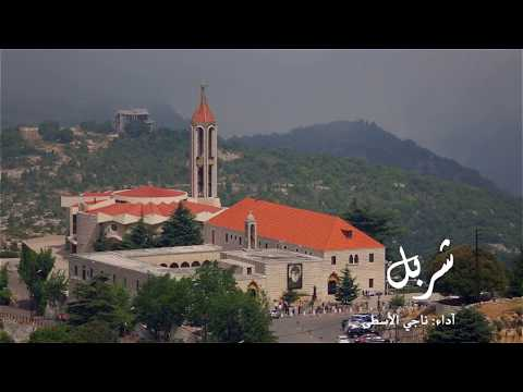 Charbel - Naji Osta - Lyric Video - شربل - ناجي الاسطا