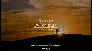 [제자들교회] 1월 15일 금요성령집회