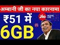Jio 6GB DATA : How to Use Rs.50 Vouchers in Jio Add On Plan By My Jio App