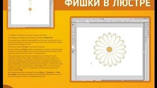 Видео уроки Adobe Illustrator. Урок #1: Равномерное расположение копии объектов по кругу.