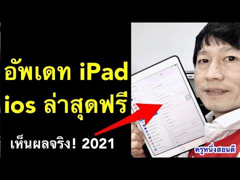 อัพเดท ios 14.4 ipad ไอแพด อัพเดทแอพ ไม่ได้ โหลดแอพ อัพเดท ล่าสุด 2021 l ครูหนึ่งสอนดี