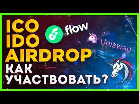 18+ Как участвовать в ICO, IDO, Airdrop? Как заработать 100X на ICO?