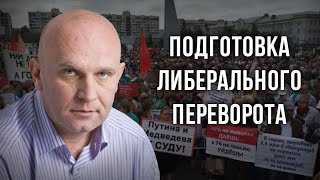Подготовка либерального переворота. Дмитрий Таран