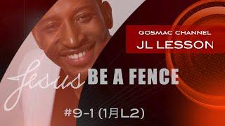 #9-2 「JESUS BE A FENCE」JOHN LUCAS
