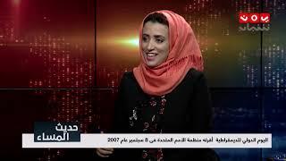 يوم الديمقراطية الدولي وكفاح المشروع الامامي الكهنوتي في اليمن   حديث المساء