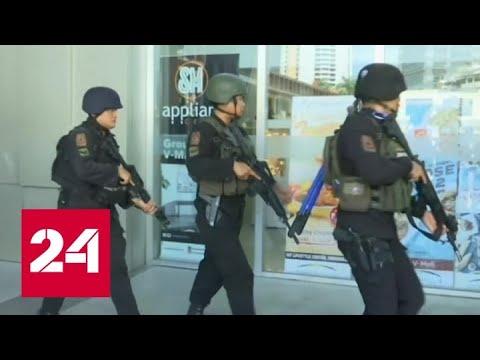 Видео: В Маниле вооруженный человек захватил заложников в торговом центре - Россия 24