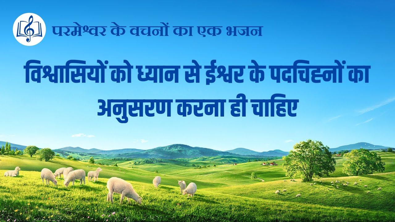 Hindi Christian Song | विश्वासियों को ध्यान से ईश्वर के पदचिह्नों का अनुसरण करना ही चाहिए (Lyrics)