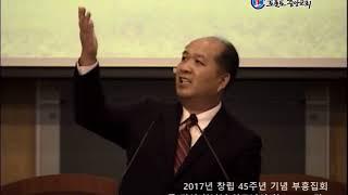 20170909 창립부흥회3 주 되신 하나님 아도나이(창15:1-5, 마7:21) 김신일목사